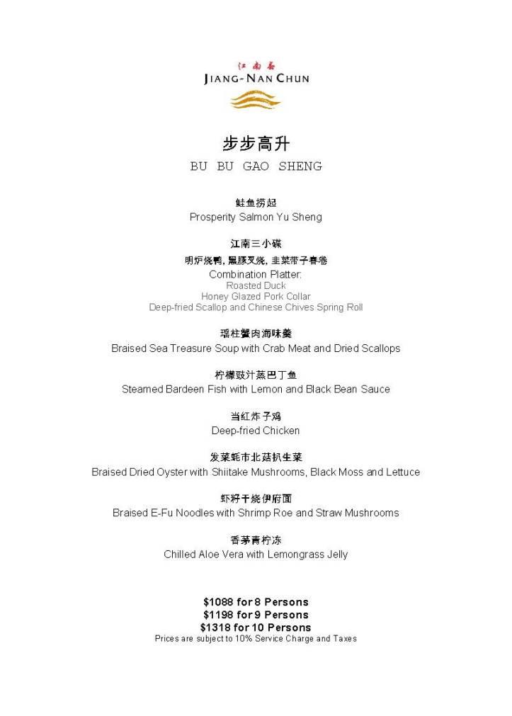 jiang-nan chun - 2019 cny per table set menu_page_1