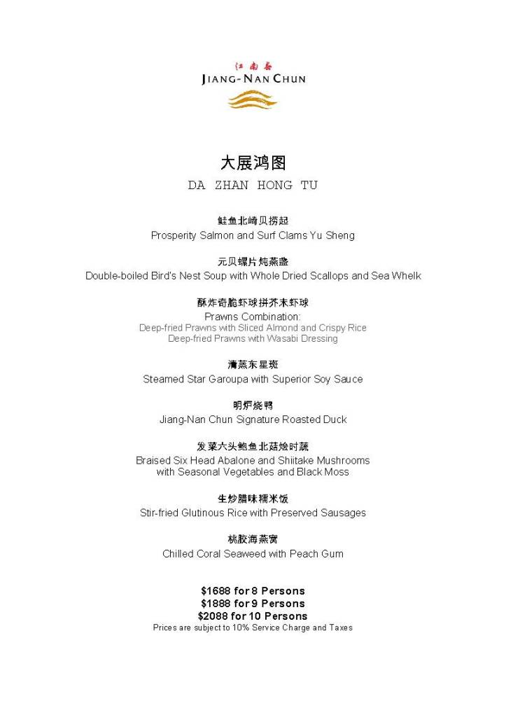 jiang-nan chun - 2019 cny per table set menu_page_3
