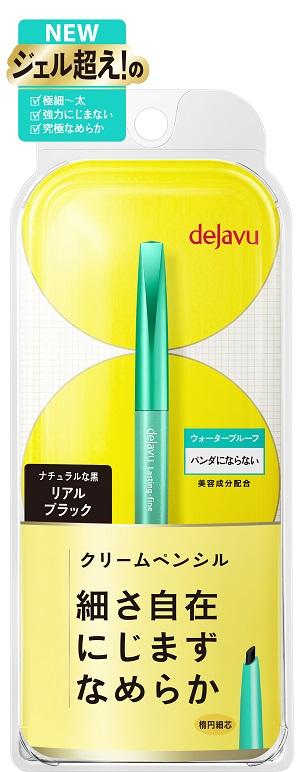 Cream Pencil1_Real Black